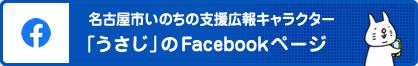 名古屋市いのちの支援広報キャラクター「うさじ」のFacebookページ