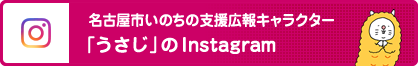 名古屋市いのちの支援広報キャラクター「うさじ」のInstagram
