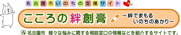 名古屋市いのちの支援サイト こころの絆創膏 ~絆でまもるいのちのあかり~ 名古屋市 様々な悩みに関する相談窓口の情報などを紹介するサイトです。
