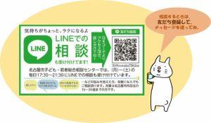 画像は名古屋市子ども・若者総合相談センターLINE相談カードとうさじです