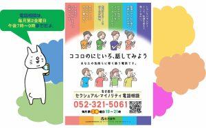 画像は名古屋市セクシュアル・マイノリティ電話相談チラシとうさじです